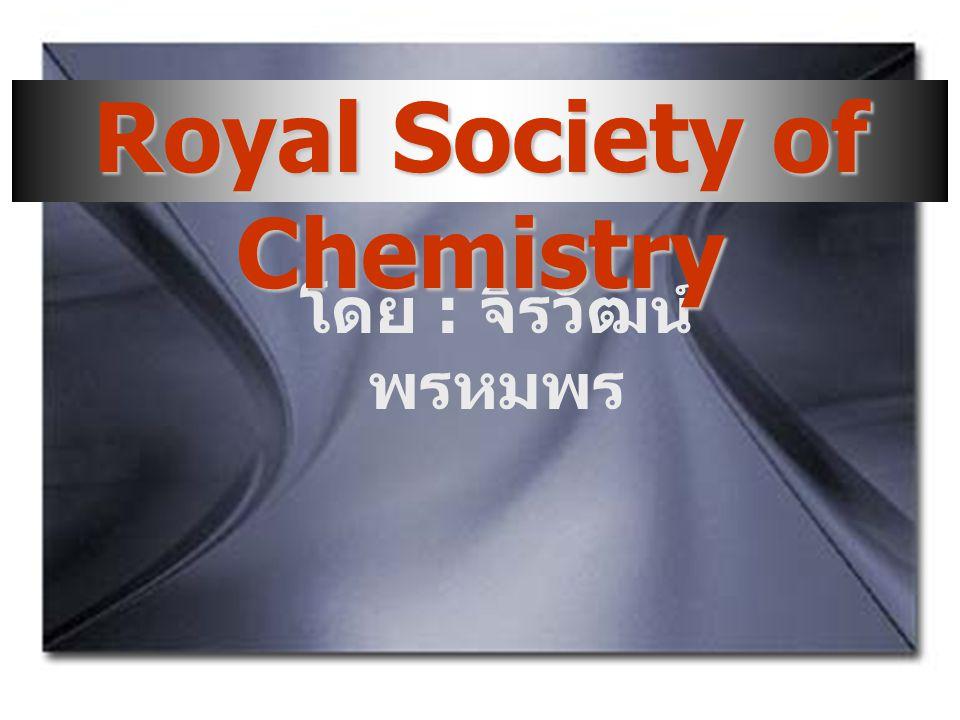 โดย : จิรวัฒน์ พรหมพร Royal Society of Chemistry