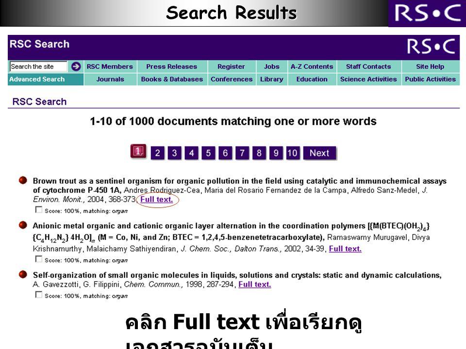 Search Results Search Results คลิก Full text เพื่อเรียกดู เอกสารฉบับเต็ม