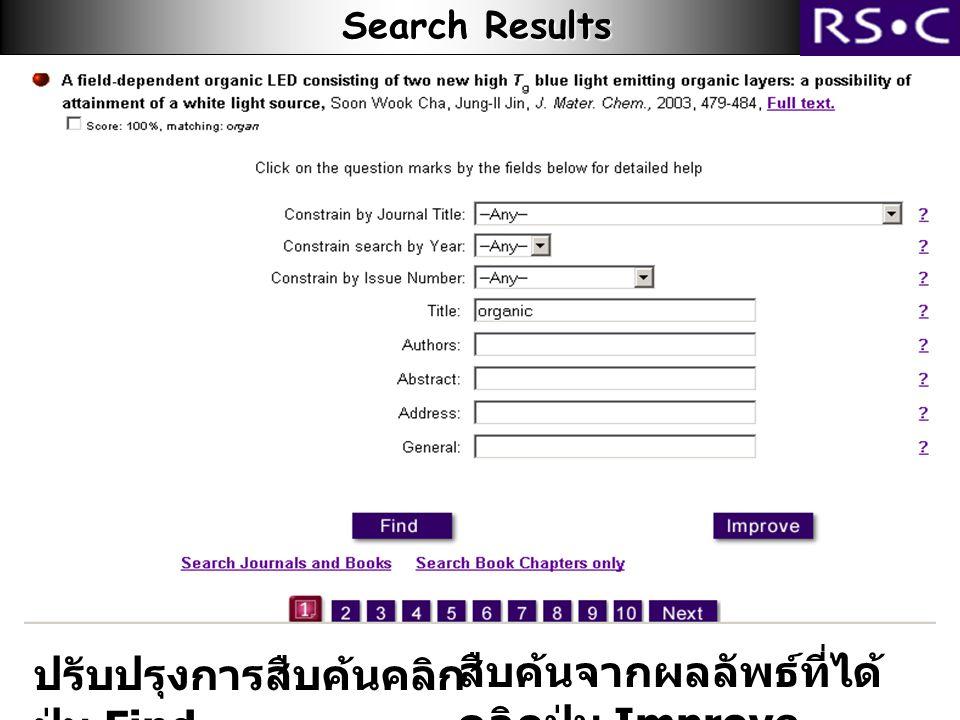 Search Results Search Results ปรับปรุงการสืบค้นคลิก ปุ่ม Find สืบค้นจากผลลัพธ์ที่ได้ คลิกปุ่ม Improve