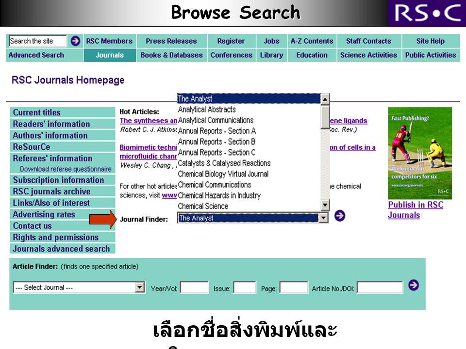 คลิกปกสิ่งพิมพ์เพื่อเรียกแสดง Issue ทั้งหมดที่ให้บริการ Browse Search Browse Search