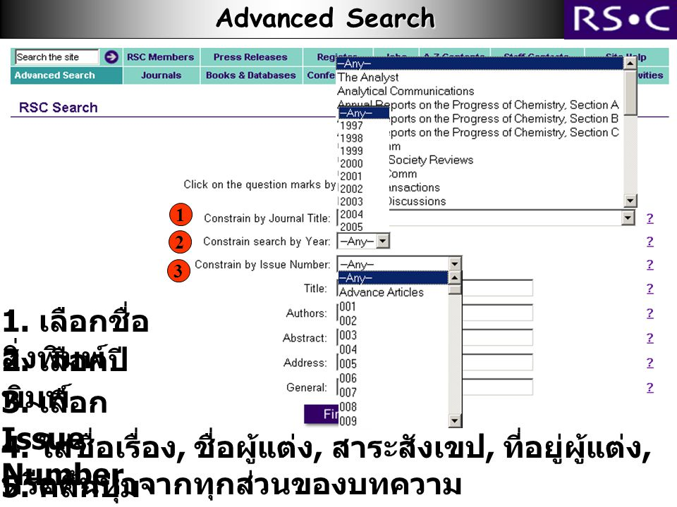 Advanced Search Advanced Search 1 1. เลือกชื่อ สิ่งพิมพ์ 2. เลือกปี พิมพ์ 2 3 3. เลือก Issue Number 4. ใส่ชื่อเรื่อง, ชื่อผู้แต่ง, สาระสังเขป, ที่อยู่