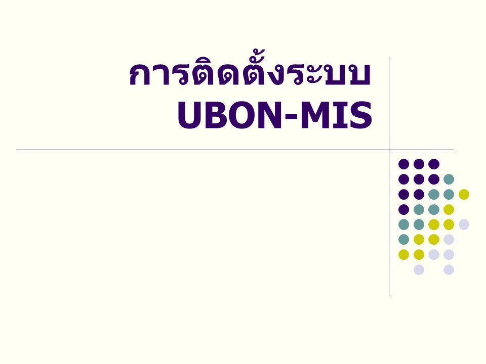 ใส่ชื่อผู้ใช้งาน (Username) และรหัสผ่าน (Password) แล้วคลิก Logon จากนั้นก็จะเข้าสู่ระบบ UBONMIS