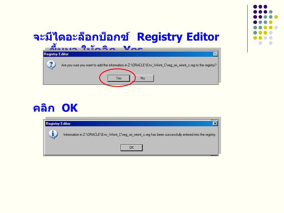 จะมีไดอะล็อกบ็อกซ์ Registry Editor ขึ้นมา ให้คลิก Yes คลิก OK