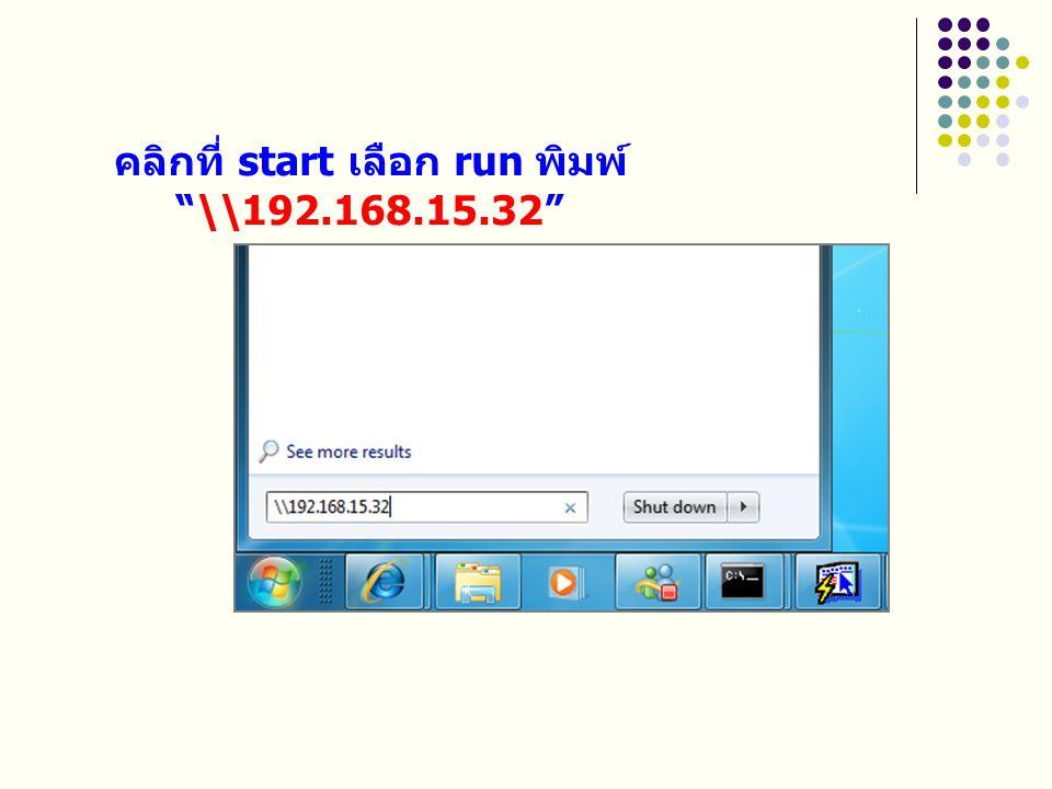 """คลิกที่ start เลือก run พิมพ์ """"\\192.168.15.32"""""""