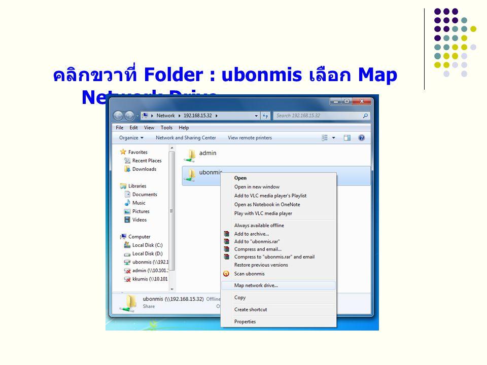 คลิกขวาที่ Folder : ubonmis เลือก Map Network Drive…