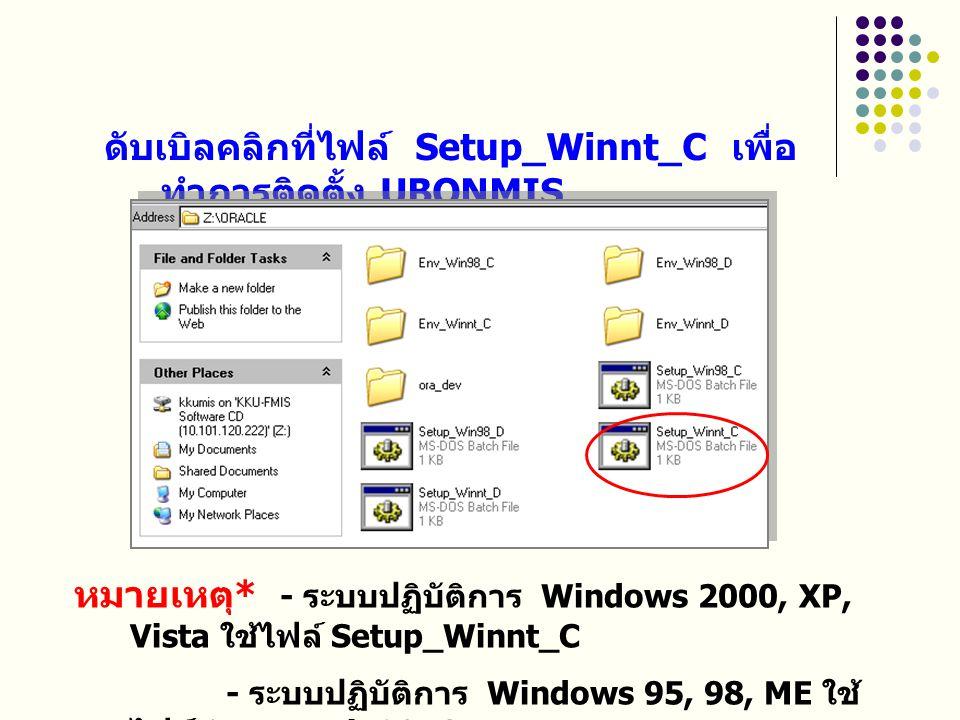ดับเบิลคลิกที่ไฟล์ Setup_Winnt_C เพื่อ ทำการติดตั้ง UBONMIS หมายเหตุ * - ระบบปฏิบัติการ Windows 2000, XP, Vista ใช้ไฟล์ Setup_Winnt_C - ระบบปฏิบัติการ