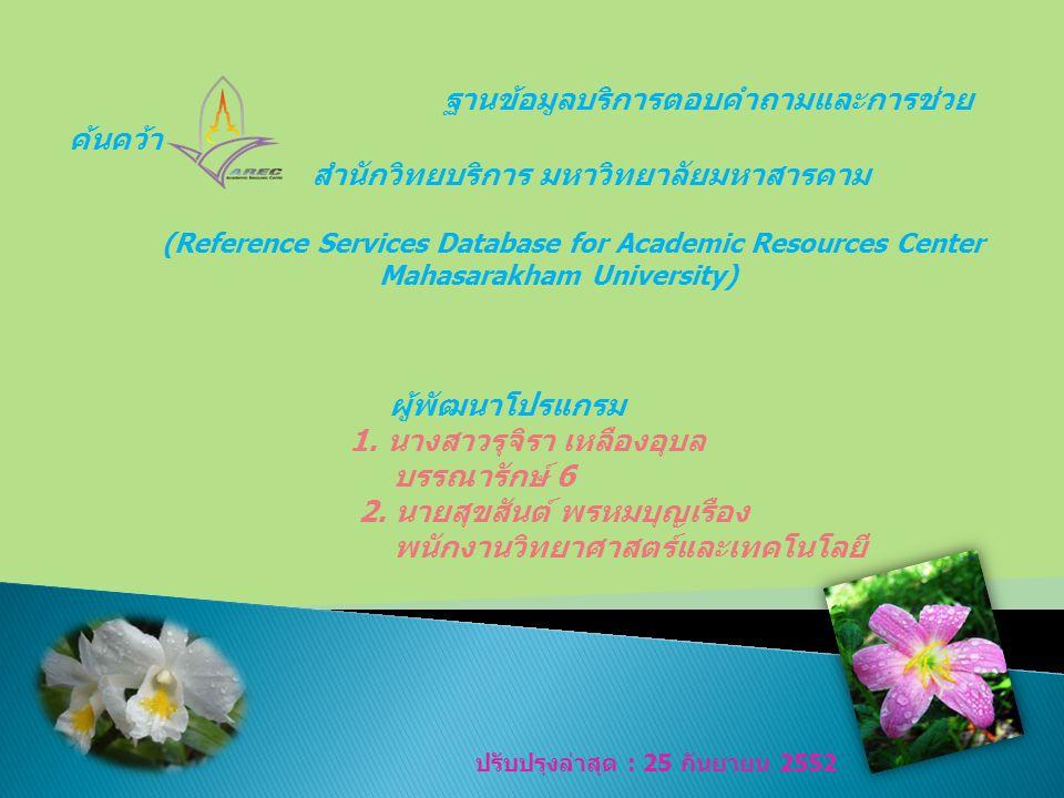 ฐานข้อมูลบริการตอบคำถามและการช่วย ค้นคว้า สำนักวิทยบริการ มหาวิทยาลัยมหาสารคาม (Reference Services Database for Academic Resources Center Mahasarakham University) ผู้พัฒนาโปรแกรม 1.