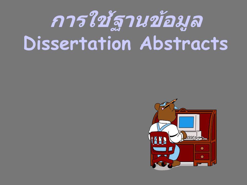 Dissertation Abstracts : DA  ดัชนีและสาระสังเขป วิทยานิพนธ์ระดับปริญญาโท และเอกของ – สหรัฐอเมริกา – ยุโรป – อัฟริกา และเ อเชีย ( มีข้อมูล จากประเทศไทย )