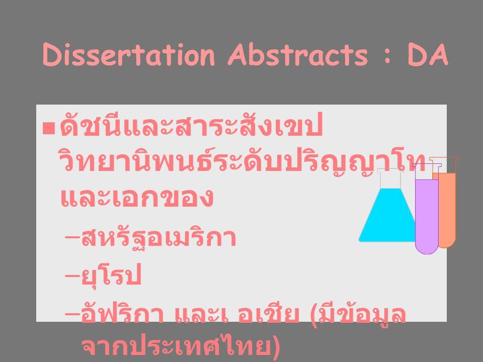 Dissertation Abstracts : DA  ดัชนีและสาระสังเขป วิทยานิพนธ์ระดับปริญญาโท และเอกของ – สหรัฐอเมริกา – ยุโรป – อัฟริกา และเ อเชีย ( มีข้อมูล จากประเทศไท
