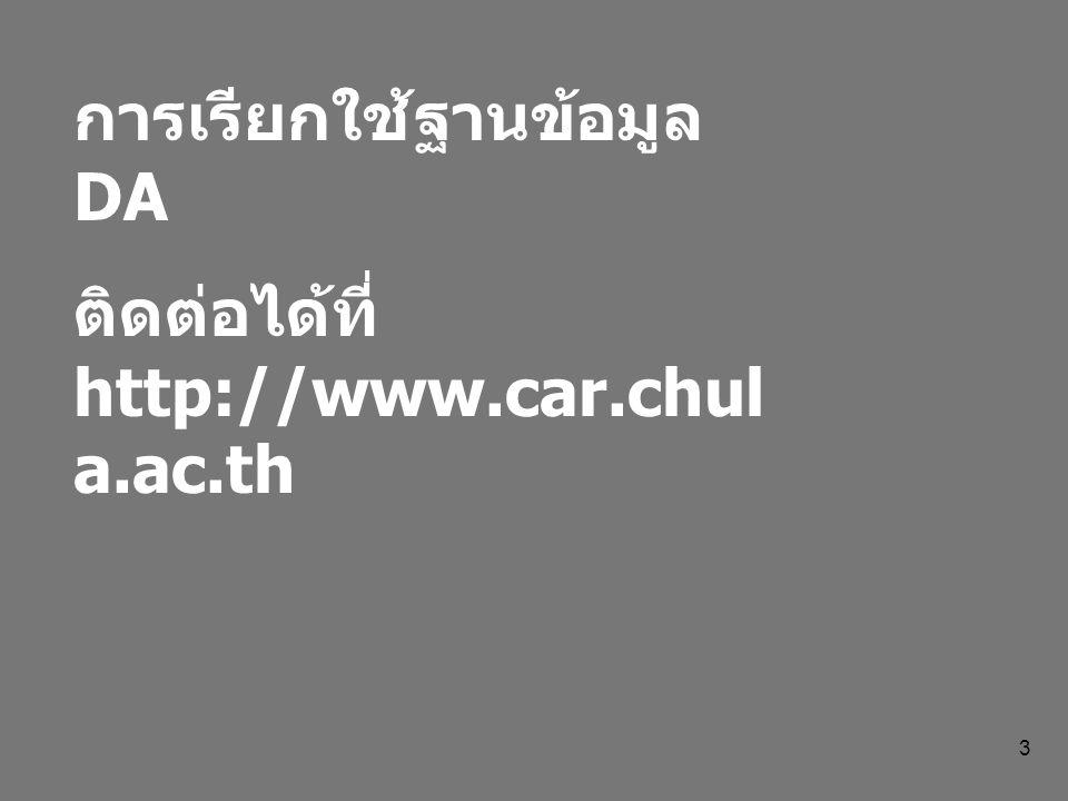 3 การเรียกใช้ฐานข้อมูล DA ติดต่อได้ที่ http://www.car.chul a.ac.th