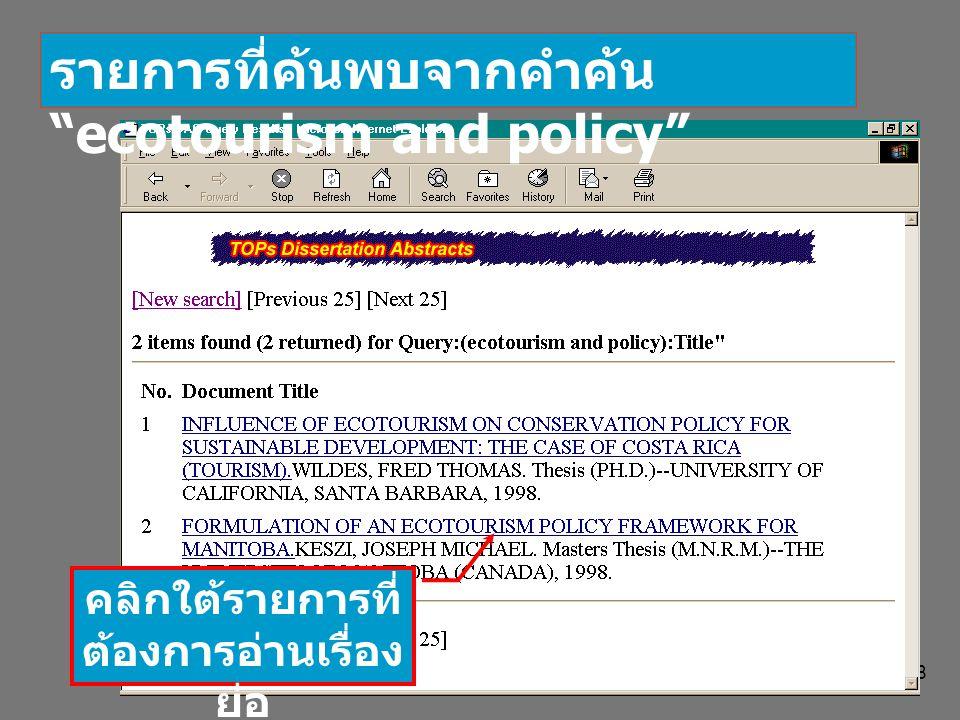 """8 รายการที่ค้นพบจากคำค้น """"ecotourism and policy"""" คลิกใต้รายการที่ ต้องการอ่านเรื่อง ย่อ"""