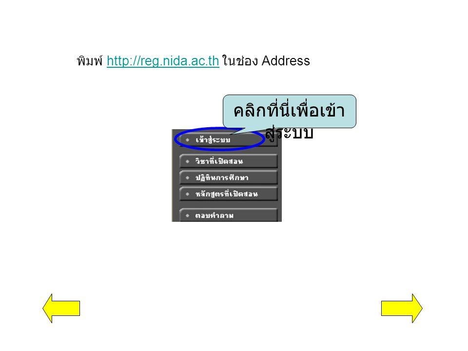 กรณีที่ใช้ browser เป็นโปรแกรม Internet Explorer Browers ( IE 7) ให้คลิก ดูตัวอย่างการใช้งานเพื่อให้เข้าสู่ระบบลงทะเบียนได้ที่ http://reg.nida.ac.th/download/IE7_FIX.pdf http://reg.nida.ac.th/download/IE7_FIX.pdf คลิก