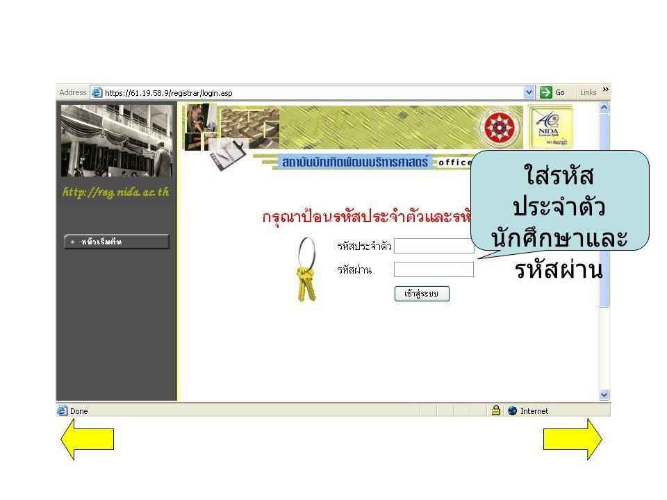 คลิกที่แถบจะปรากฏ แถบเมนูย่อย เลือก Download File หมายเหตุ ก่อนจะทำการดาวน์โหลดไฟล์ให้ปิดไฟล์ นามสกุล.pdf ที่เปิดใช้งานโดยใช้โปรแกรม Adobe Acrobat อยู่ก่อนให้หมด