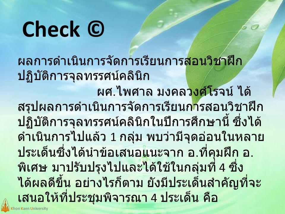 Khon Kaen University ผลการดำเนินการจัดการเรียนการสอนวิชาฝึก ปฏิบัติการจุลทรรศน์คลินิก ผศ. ไพศาล มงคลวงศ์โรจน์ ได้ สรุปผลการดำเนินการจัดการเรียนการสอนว