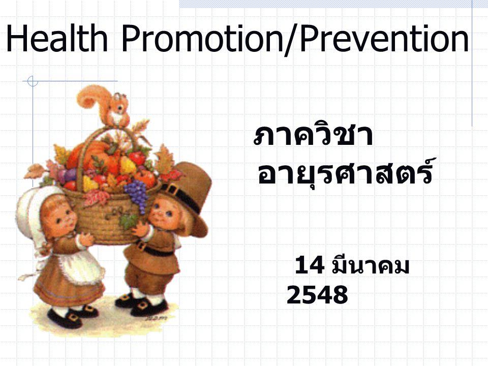 ภาควิชา อายุรศาสตร์ Health Promotion/Prevention 14 มีนาคม 2548