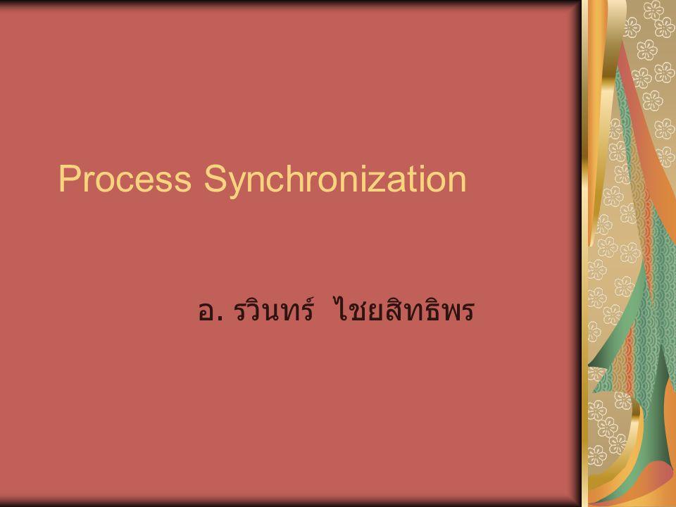 Process Synchronization อ. รวินทร์ ไชยสิทธิพร
