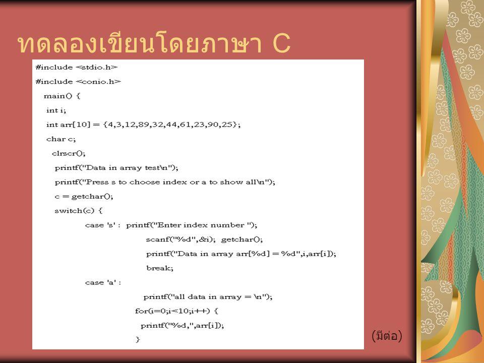 ทดลองเขียนโดยภาษา C ( มีต่อ )