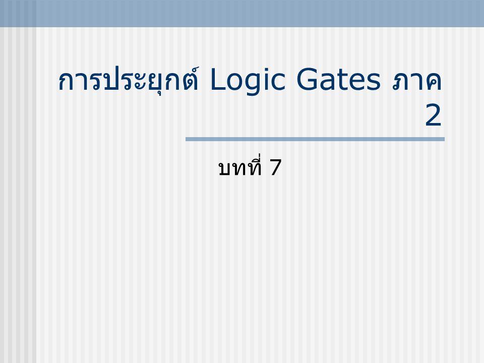 การประยุกต์ Logic Gates ภาค 2 บทที่ 7