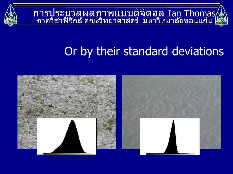 การประมวลผลภาพแบบดิจิตอล Ian Thomas ภาควิชาฟิสิกส์ คณะวิทยาศาสตร์ มหาวิทยาลัยขอนแก่น Or by their standard deviations