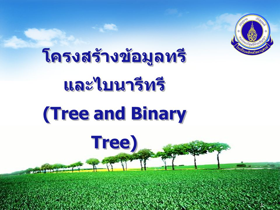 2 A BC NodeA, B, C BranchAB, AC NodeA, B, C BranchAB, AC Terminology  ต้นไม้ (Tree) ประกอบด้วย 1.Node ใช้เก็บข้อมูล 2.Branch ใช้เชื่อม Node เข้าด้วยกัน