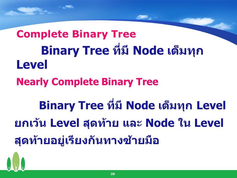 29 Complete และ Nearly Complete Binary Tree