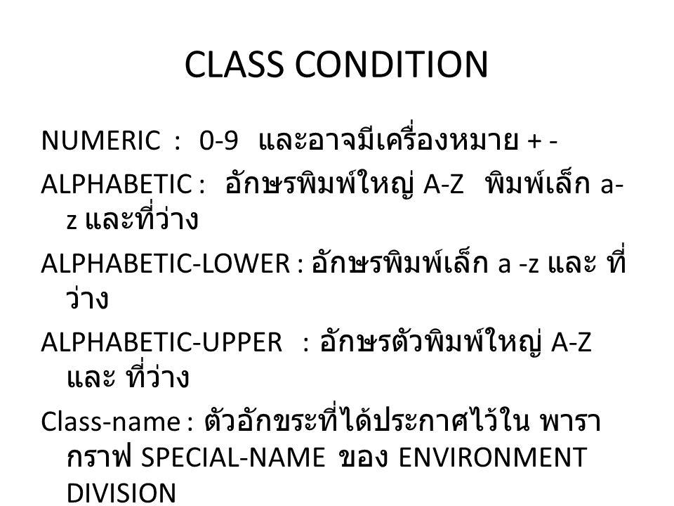 NUMERIC : 0-9 และอาจมีเครื่องหมาย + - ALPHABETIC : อักษรพิมพ์ใหญ่ A-Z พิมพ์เล็ก a- z และที่ว่าง ALPHABETIC-LOWER : อักษรพิมพ์เล็ก a -z และ ที่ ว่าง ALPHABETIC-UPPER : อักษรตัวพิมพ์ใหญ่ A-Z และ ที่ว่าง Class-name : ตัวอักขระที่ได้ประกาศไว้ใน พารา กราฟ SPECIAL-NAME ของ ENVIRONMENT DIVISION