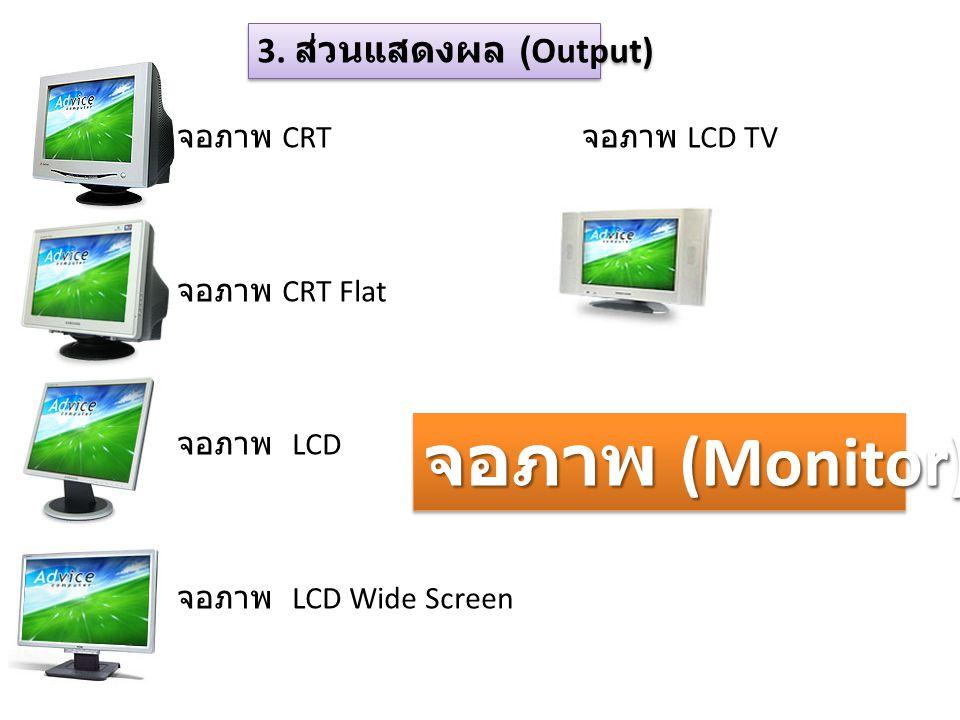 3. ส่วนแสดงผล (Output) จอภาพ CRT จอภาพ LCD TV จอภาพ CRT Flat จอภาพ LCD จอภาพ LCD Wide Screen จอภาพ (Monitor)