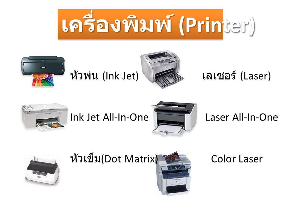 เครื่องพิมพ์ (Printer) หัวพ่น (Ink Jet) เลเซอร์ (Laser) Ink Jet All-In-One Laser All-In-One หัวเข็ม (Dot Matrix) Color Laser