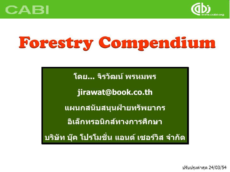 More Resources รวบรวมรายชื่อแหล่งข้อมูลที่สำคัญทางด้านป่าไม้