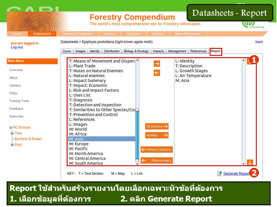 Datasheets - Report 1 2 Report ใช้สำหรับสร้างรายงานโดยเลือกเฉพาะหัวข้อที่ต้องการ 1.