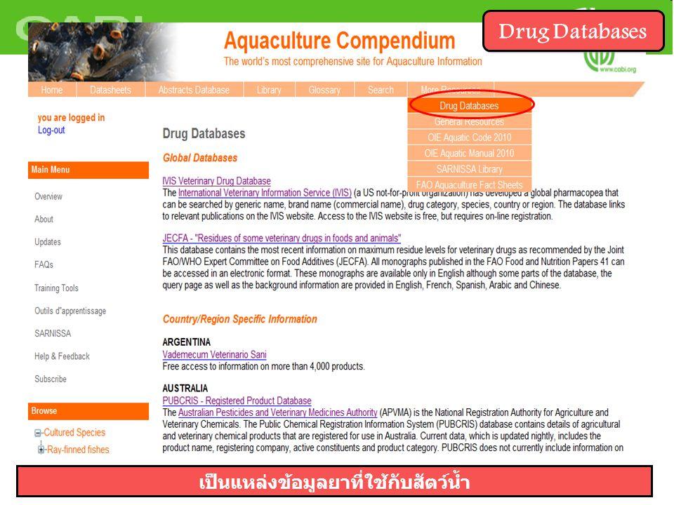 Drug Databases เป็นแหล่งข้อมูลยาที่ใช้กับสัตว์น้ำ