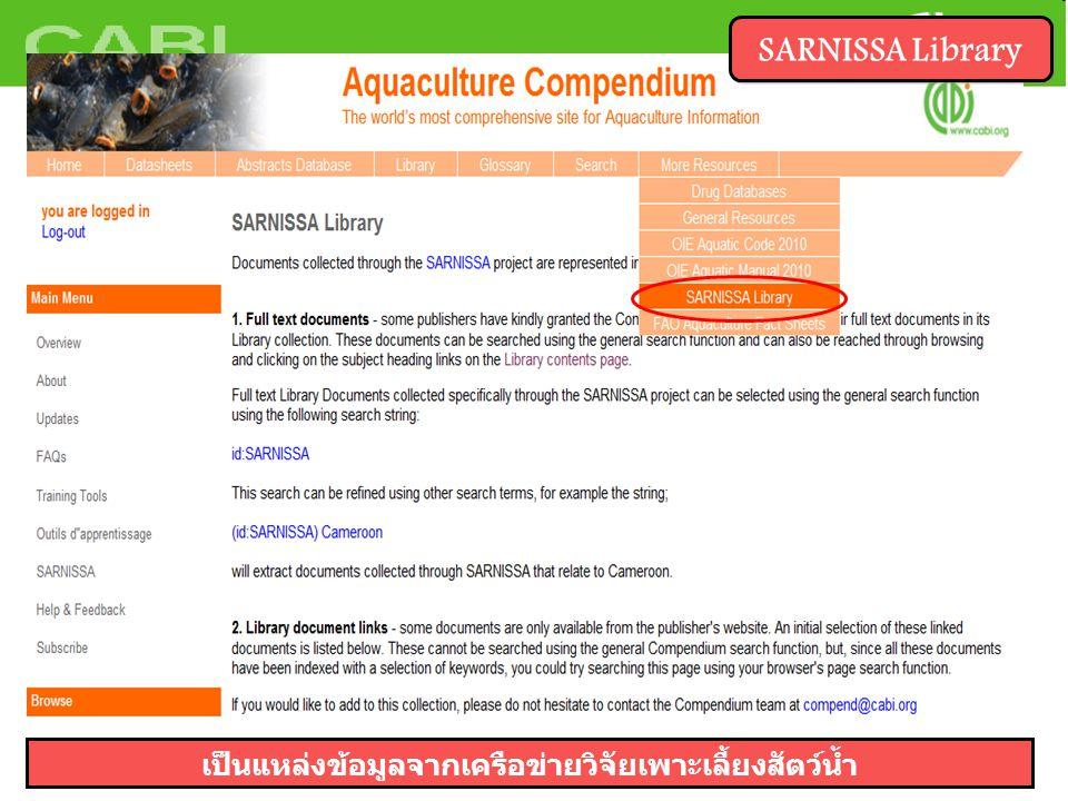 SARNISSA Library เป็นแหล่งข้อมูลจากเครือข่ายวิจัยเพาะเลี้ยงสัตว์น้ำ