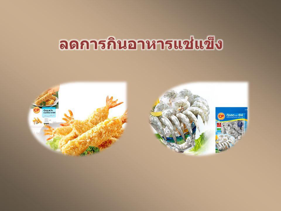 อาหารแช่แข็งเป็นอาหารที่แทบจะ ใช้พลังงานสิ้นเปลืองในทุกขั้นตอน ไม่ว่าจะเป็นกล่องพลาสติกที่ใส่ การขนส่ง แล้วยังจะต้องแช่เย็นไว้ ตลอดเวลา แถมตอนจะกินยังต้อง ใช้ไมโครเวฟอุ่นอีก ดังนั้นถ้าไม่ จำเป็นก็ไม่ควรจะกินอาหารแช่แข็ง