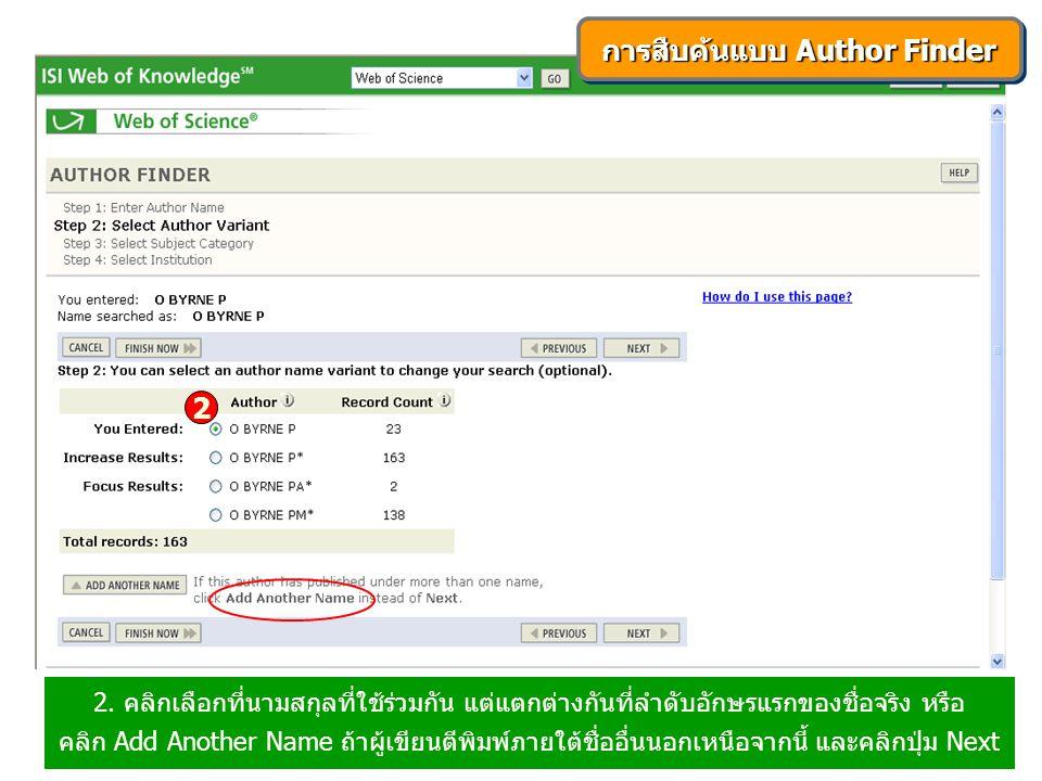 2 การสืบค้นแบบ Author Finder 2.