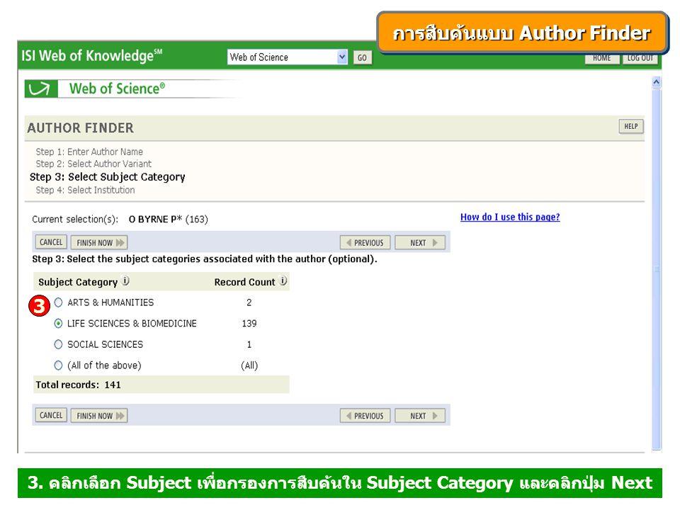 3 การสืบค้นแบบ Author Finder 3.