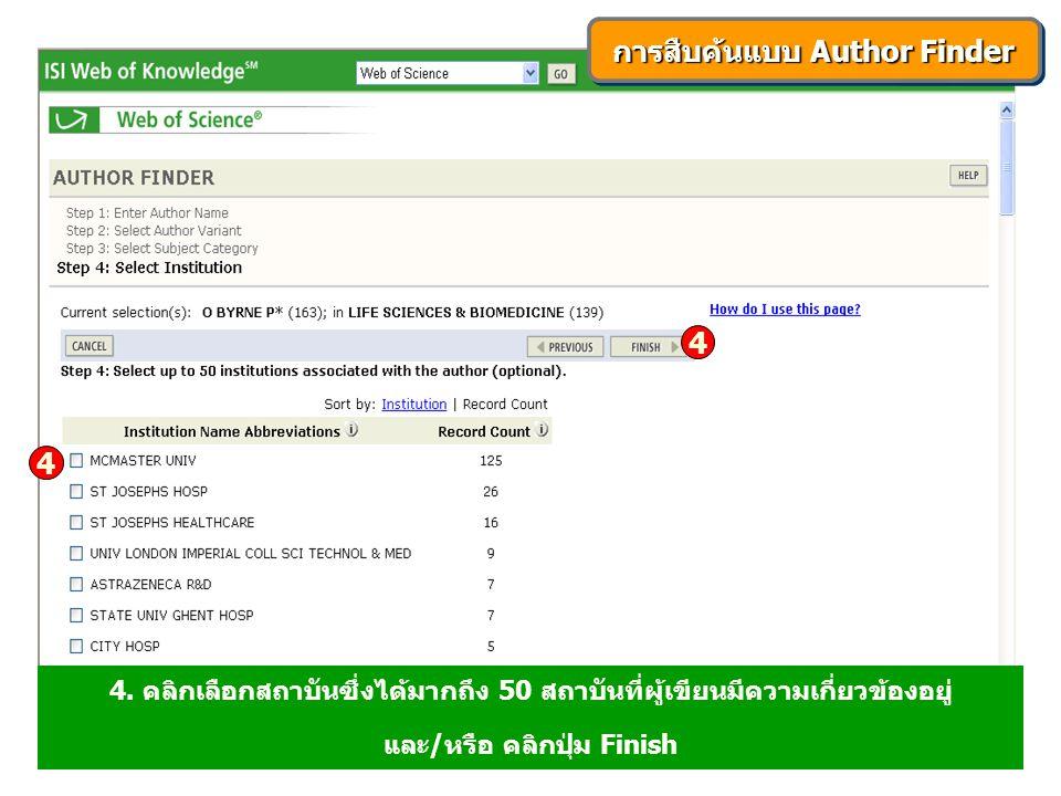 4 4 การสืบค้นแบบ Author Finder 4.