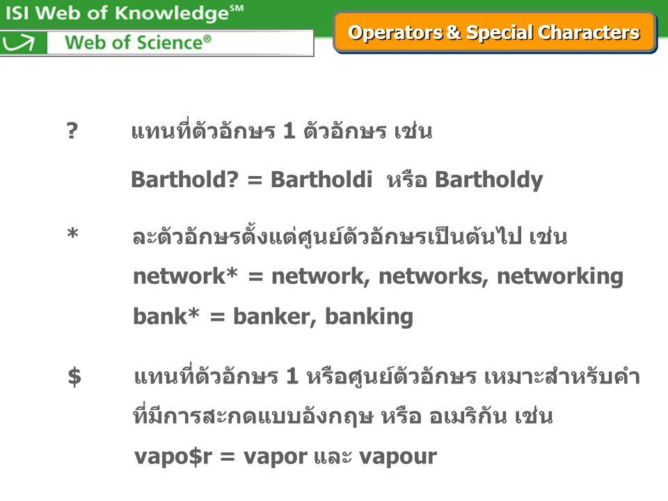 แทนที่ตัวอักษร 1 ตัวอักษร เช่น Barthold.