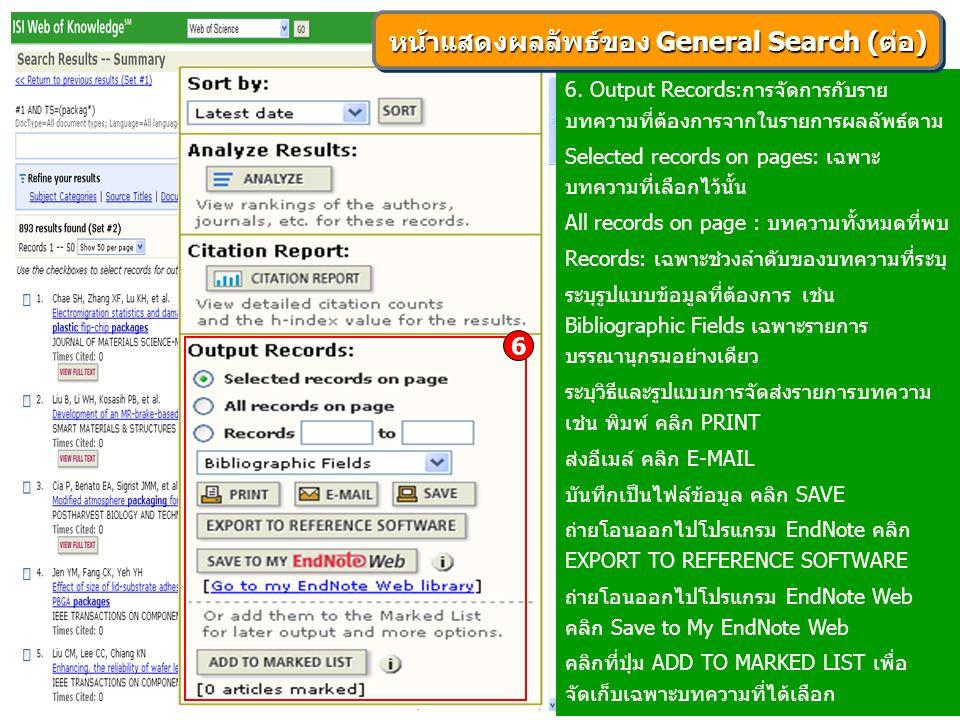 6. Output Records:การจัดการกับราย บทความที่ต้องการจากในรายการผลลัพธ์ตาม Selected records on pages: เฉพาะ บทความที่เลือกไว้นั้น All records on page : บ