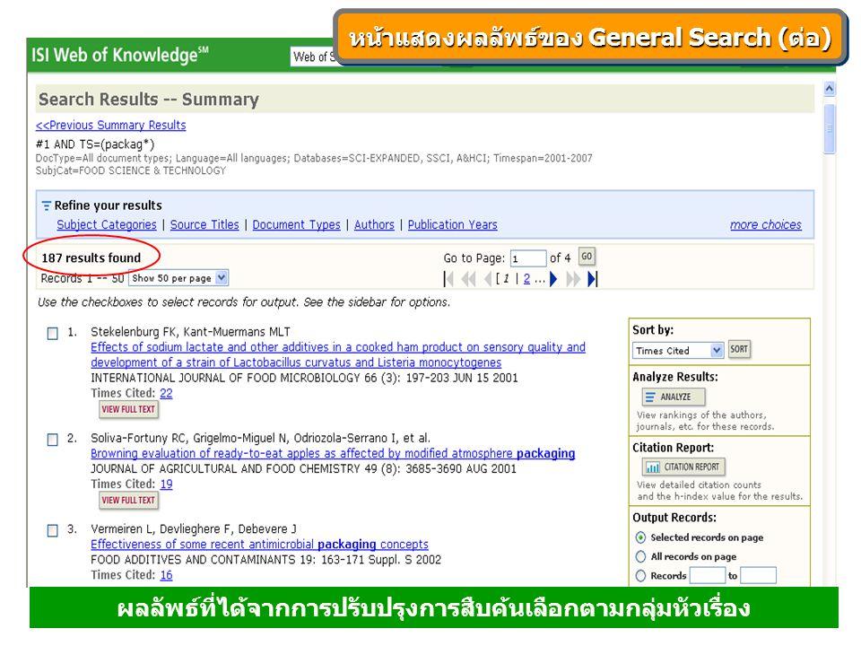 ผลลัพธ์ที่ได้จากการปรับปรุงการสืบค้นเลือกตามกลุ่มหัวเรื่อง หน้าแสดงผลลัพธ์ของ General Search (ต่อ)