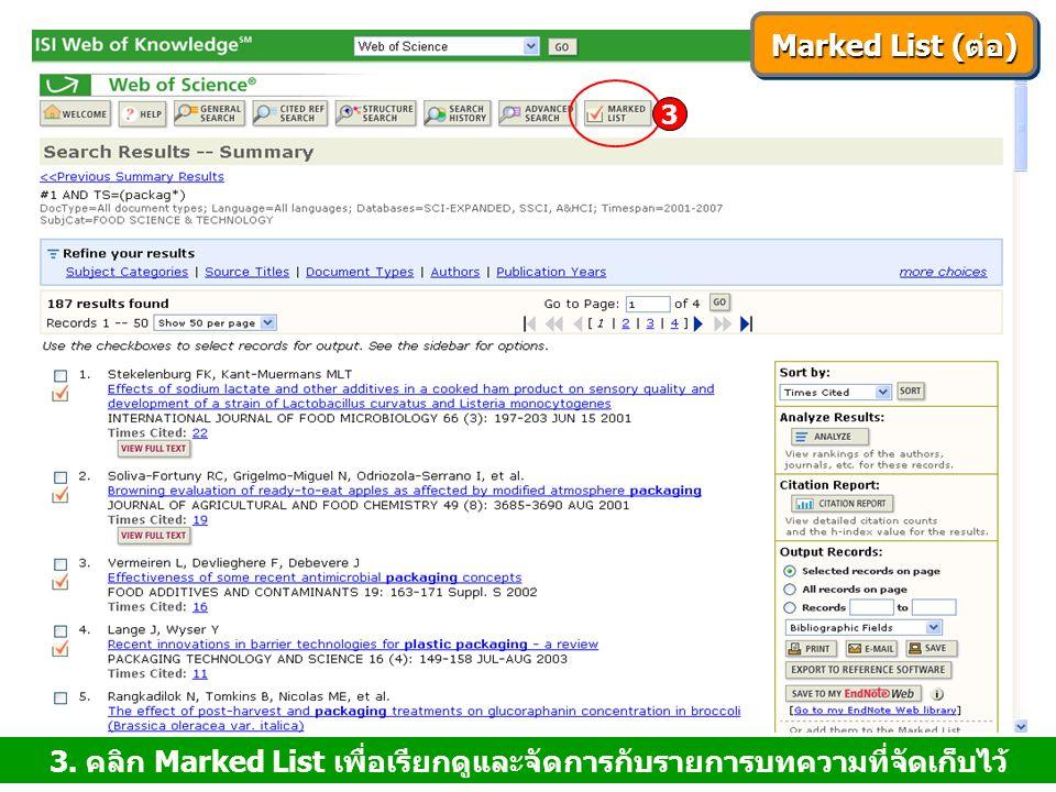 3 3. คลิก Marked List เพื่อเรียกดูและจัดการกับรายการบทความที่จัดเก็บไว้ Marked List (ต่อ)