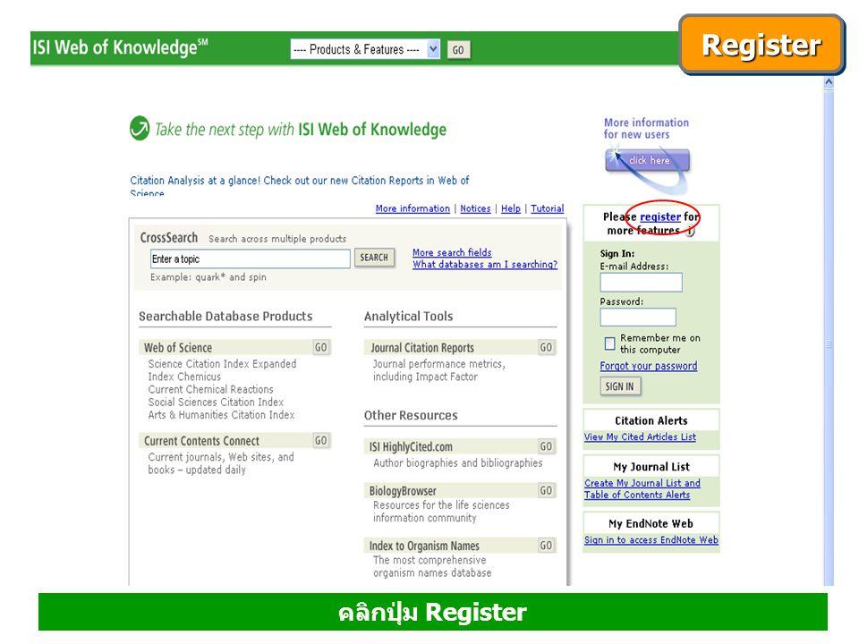 คลิกปุ่ม Register RegisterRegister