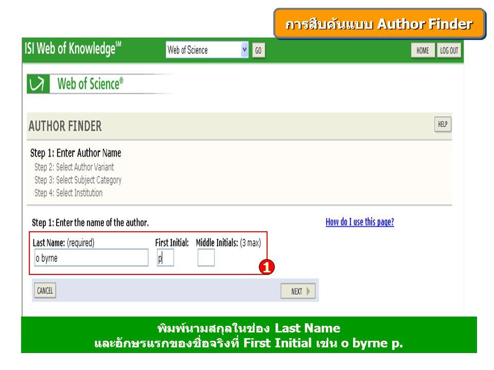 1 การสืบค้นแบบ Author Finder พิมพ์นามสกุลในช่อง Last Name และอักษรแรกของชื่อจริงที่ First Initial เช่น o byrne p.