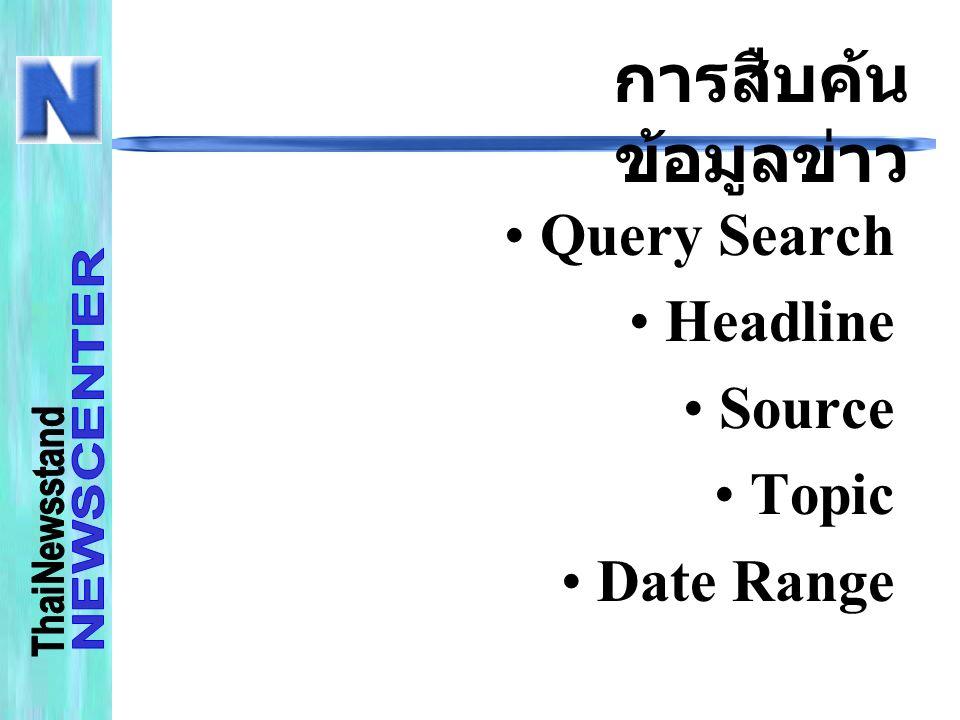 การสืบค้น ข้อมูลข่าว •Query Search •Headline •Source •Topic •Date Range