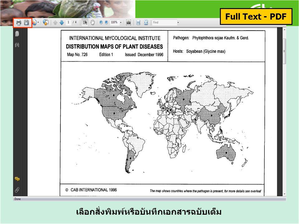 Full Text - PDF เลือกสั่งพิมพ์หรือบันทึกเอกสารฉบับเต็ม