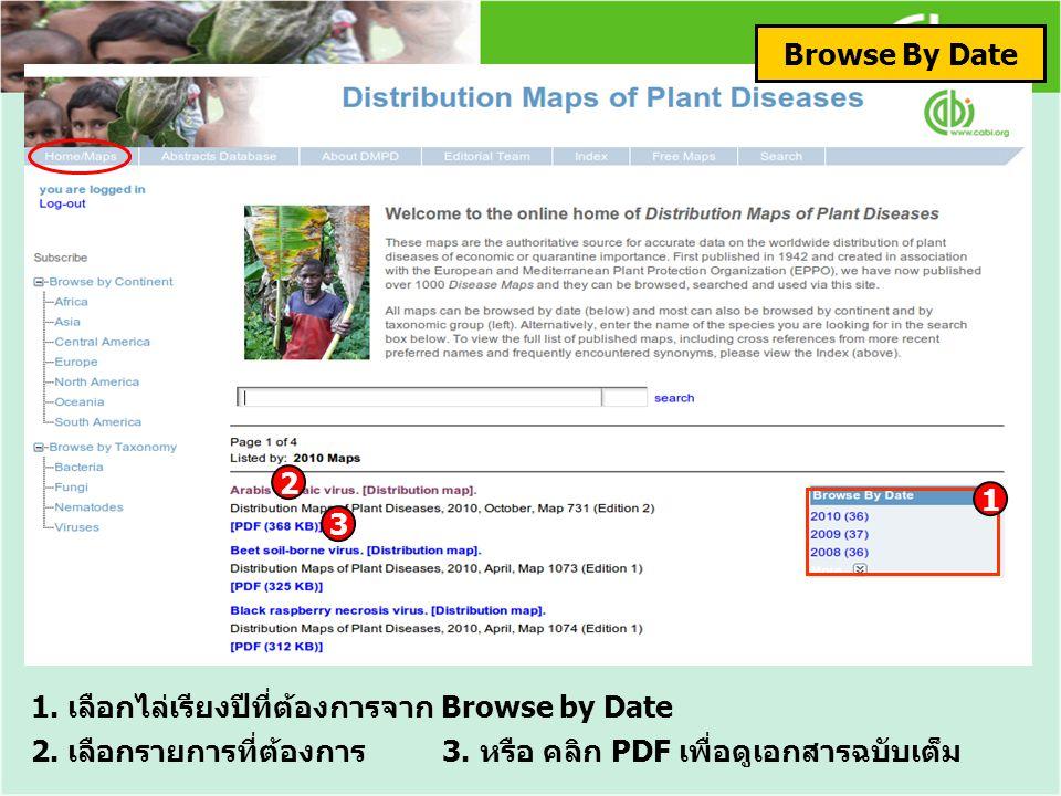 Browse By Date 2 3 1 1. เลือกไล่เรียงปีที่ต้องการจาก Browse by Date 2.