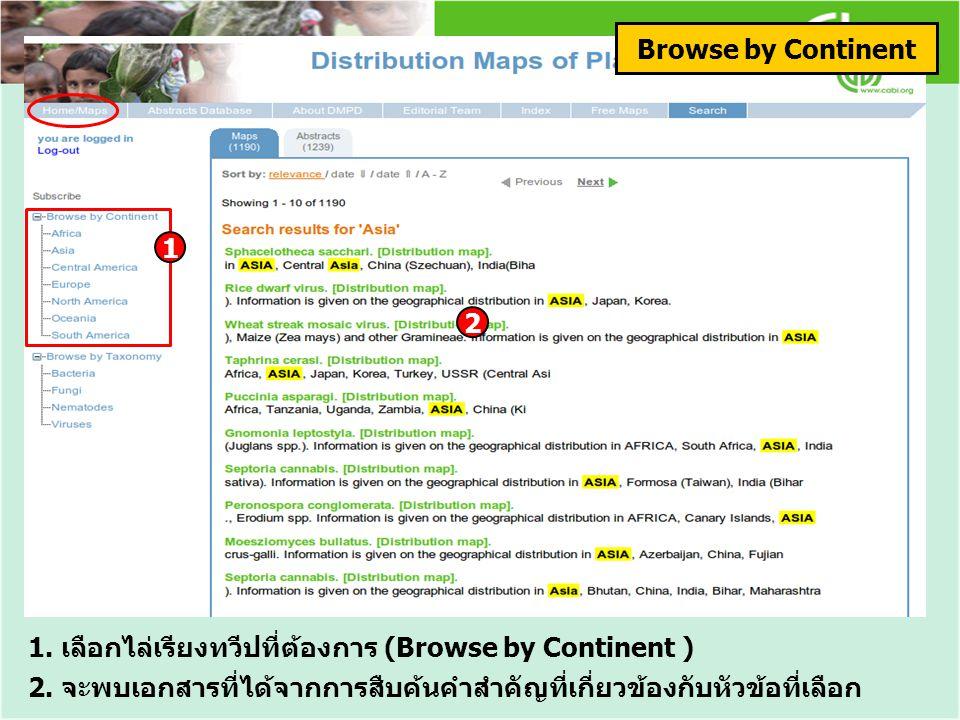 2 Browse by Continent 1. เลือกไล่เรียงทวีปที่ต้องการ (Browse by Continent ) 2.