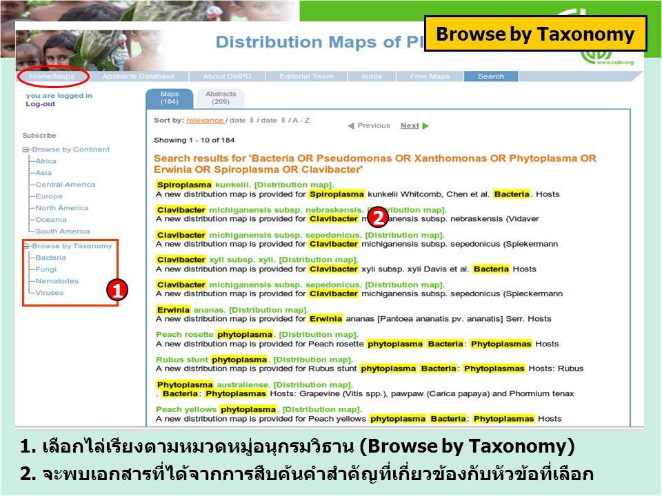 1. เลือกไล่เรียงตามหมวดหมู่อนุกรมวิธาน (Browse by Taxonomy) 2.