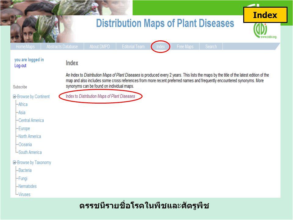 Index ดรรชนีรายชื่อโรคในพืชและศัตรูพืช