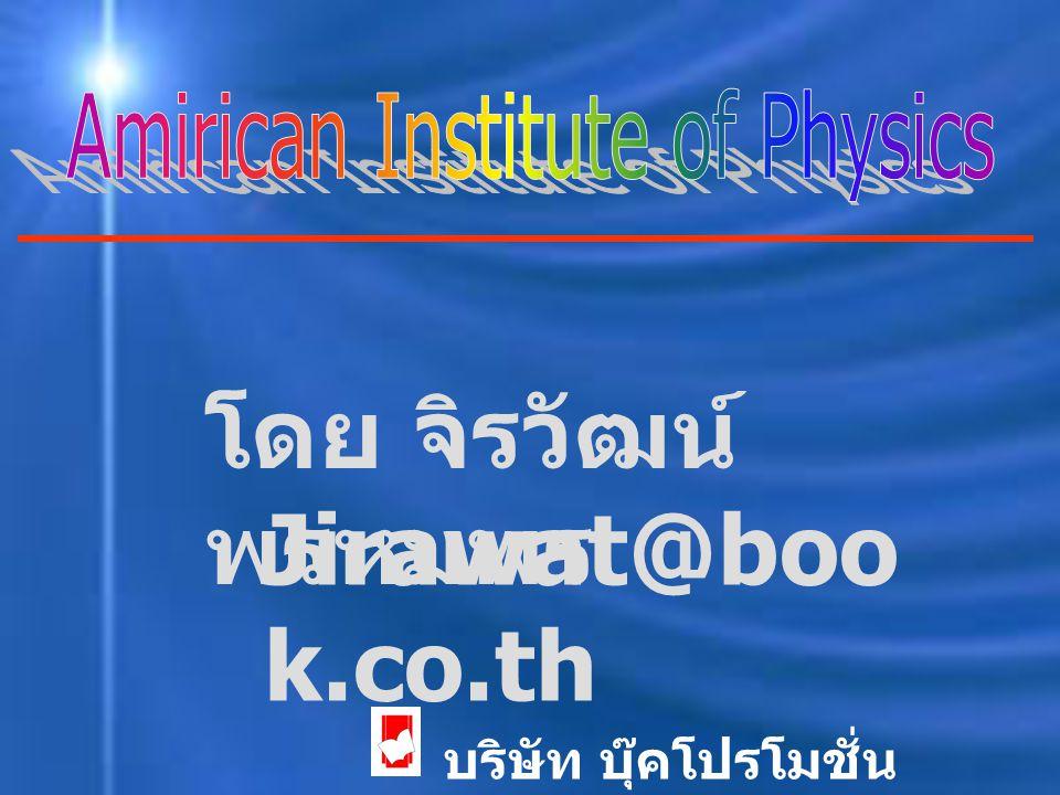 โดย จิรวัฒน์ พรหมพร บริษัท บุ๊คโปรโมชั่น แอนด์ เซอร์วิส จำกัด Jirawat@boo k.co.th
