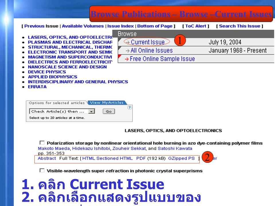 Browse Publications – Browse –Current Issues 2. คลิกเลือกแสดงรูปแบบของ บทความที่ต้องการ 1.